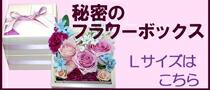 秘密のフラワーボックスL 東京の花屋 スタジオHiro楽天市場店 フラワーギフト