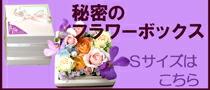 秘密のフラワーボックスS 東京の花屋 スタジオHiro楽天市場店 フラワーギフト