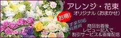 オリジナル(おまかせ)アレンジ・花束 割引 東京の花屋 スタジオHiro楽天市場店 フラワーギフト
