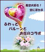 花とバルーン 花とサプライズ フラワーギフト 誕生日 お祝い