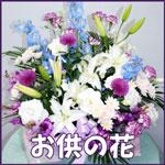 お供え お盆 お悔みのお花 花の贈り物 フラワーギフト