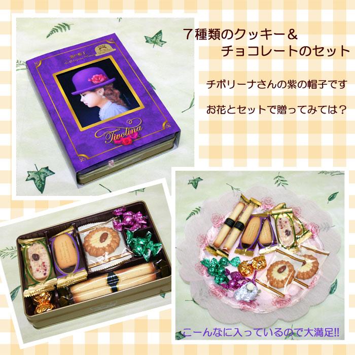 紫の帽子  クッキーとチョコレート お菓子