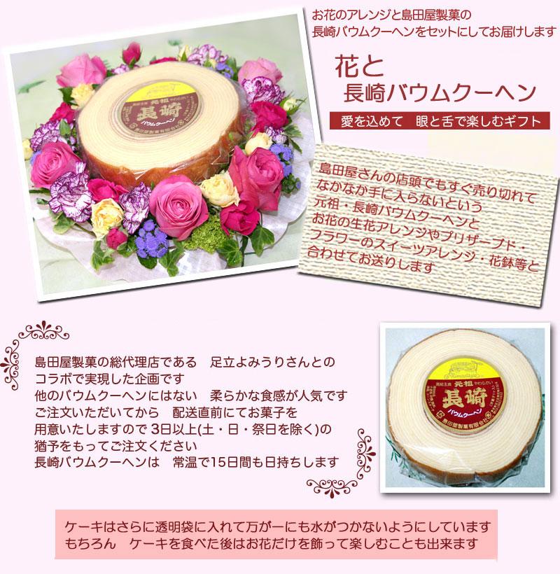 花と長崎バウムクーヘンのセット スタジオHiro楽天市場店 フラワーギフト
