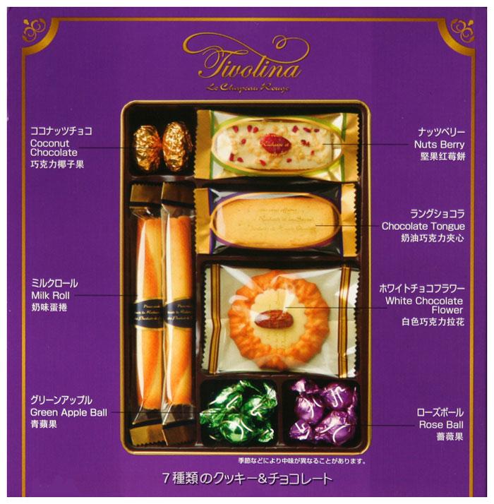 紫の帽子  クッキーとチョコレート お菓子の説明