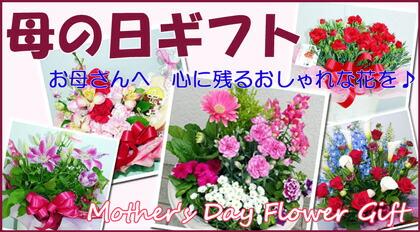 母の日 mother's day スタジオHiroのフラワーギフト