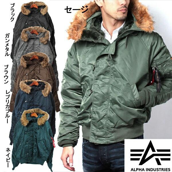 styl-us | Rakuten Global Market: N2B flight jacket N2B ALPHA ...