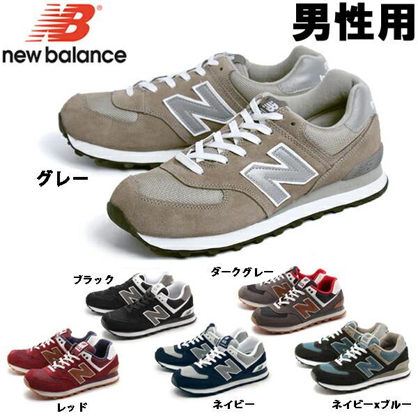 new balance ml 574 gs