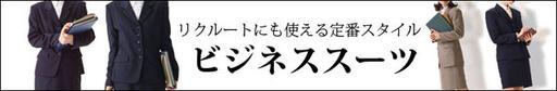 スーツ・ブレザー[FORMAL]