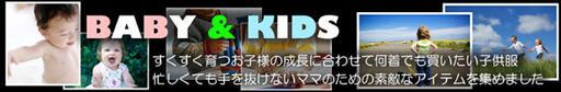 �٥ӡ������å�[KIDS]
