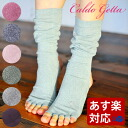 Suria suria カルドゲッタ yoga wear Yoga socks leg warmers Womens five finger Yoga were aware
