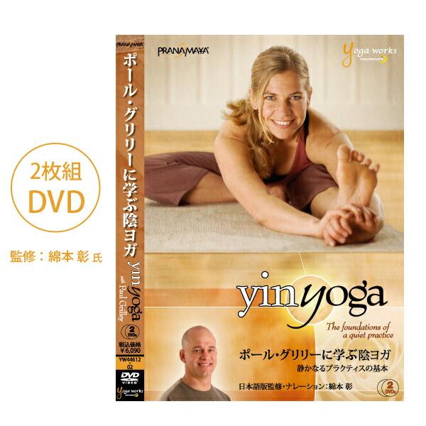 style-depot | Rakuten Global Market: Yin Yoga - quiet practice basics - learn the Yoga works, 2 ...