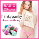 hankypanky Hanky-Panky standard color-yoga are-ladies-Tanga-inner-thong-shorts-McEntire | | response-