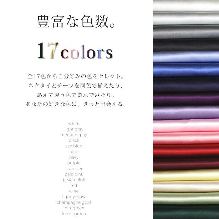 選べる17色