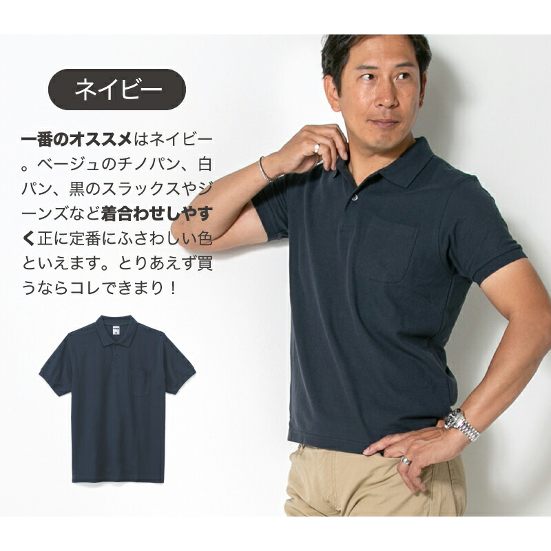 ビジネスカジュアル ポロシャツ 色