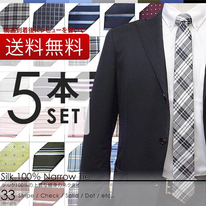 細身のシルクネクタイ(ナロータイ)5本セット送料無料 ワイシャツ・ベルト・ネクタイ〜メンズビジネス小物はスタイルイコール