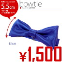 Bowtie ( bow and Butterfly Thailand ) blue (green) 5.5 cm size mens formal acetate 100% fit, such as Japan-made wedding party dress shirt