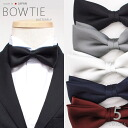 Match it with a shirt for the full dress of the party including the black (black) white silver wine red navy gray wedding ceremony made in 100% of bow tie (bow tie / butterfly Thailand / butterfly) men's formal silk Japan