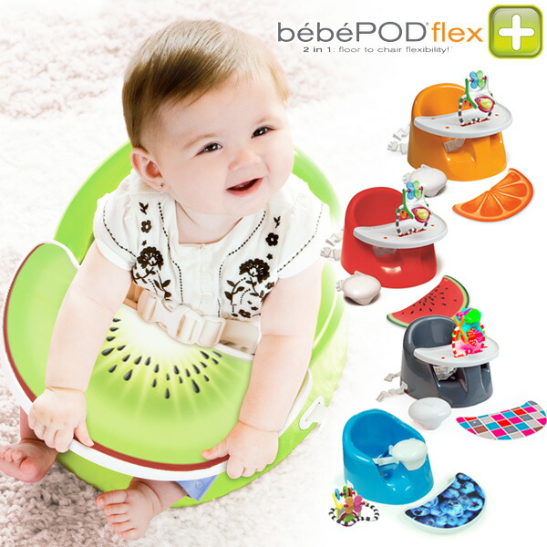 bebe pod flex bebepodflex plus prince lion heart baby chair table sassy with a toy - Baby Chair With Name