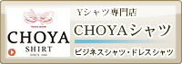 CHOYAシャツ|蝶矢シャツ