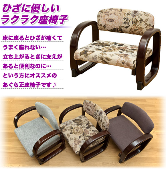 ひざに優しいラクラク座椅子 床に座れない方にオススメ イメージ写真