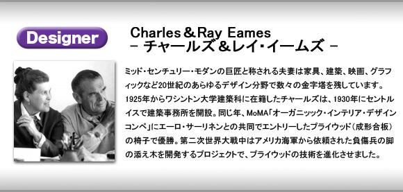 デザイナー紹介 チャールズ&レイ・イームズ イメージ写真