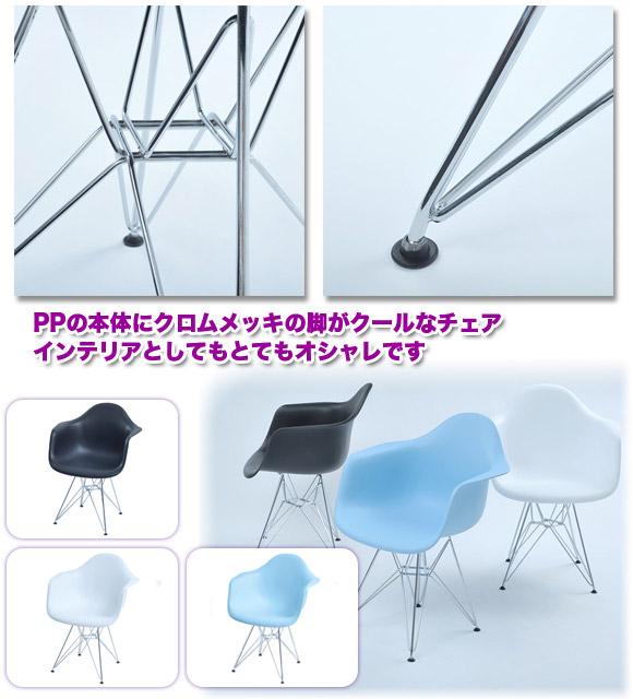 PPの本体にクロムメッキスチールの脚がクールなチェア おしゃれな椅子 デザイナーズリプロダクト イメージ写真