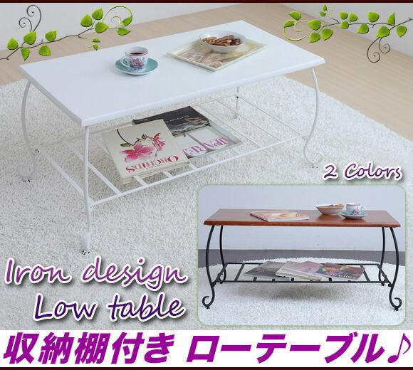 姫系 リビングテーブル 棚付 ローテーブル 座卓 イメージ写真