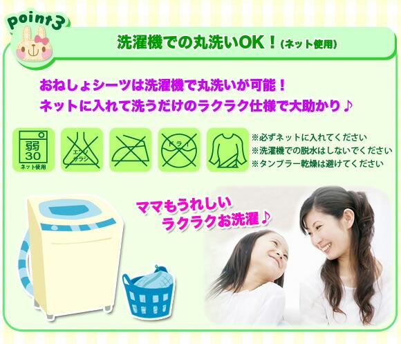洗濯機での丸洗い可能 ネット使用 ラクラクお洗濯 イメージ写真