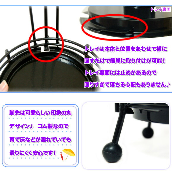 トレイの取り付け ゴム製の脚 滑りにくく安心して使える傘ラック イメージ写真