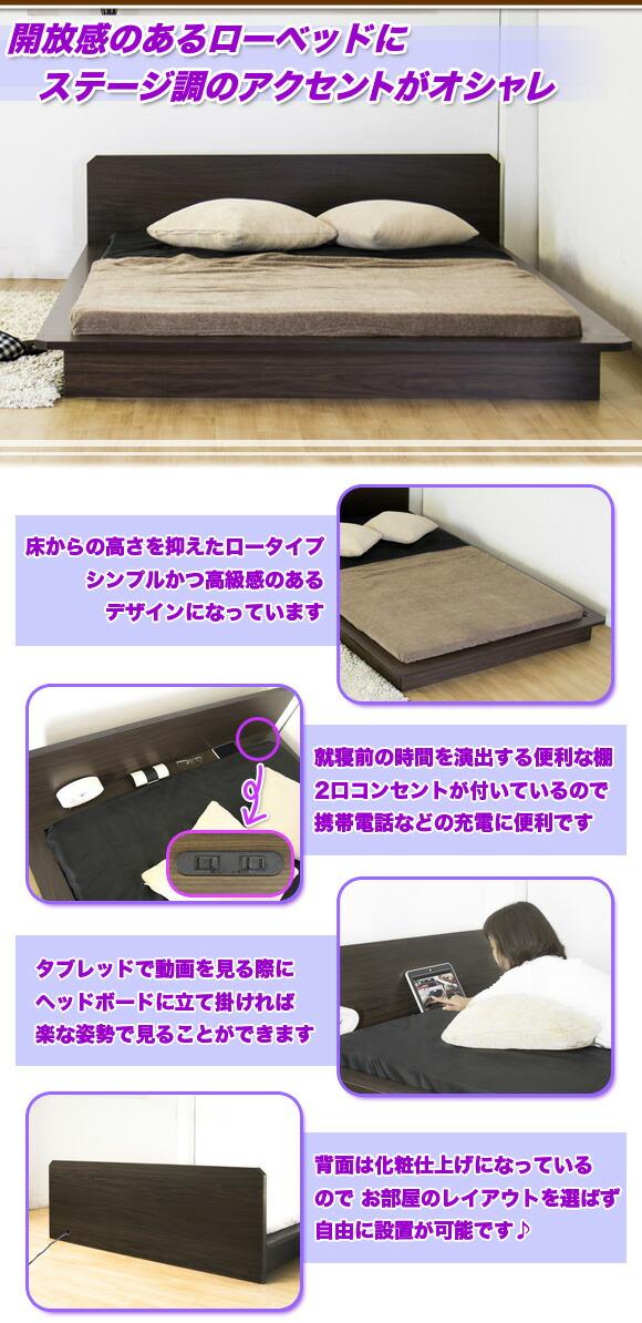 飽きの来ないシンプルデザイン ローベッド ステージベッド 2口コンセント付き 背面化粧仕上げ イメージ写真