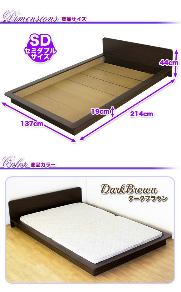 商品サイズ セミダブルサイズ 商品カラー ダークブラウン イメージ写真