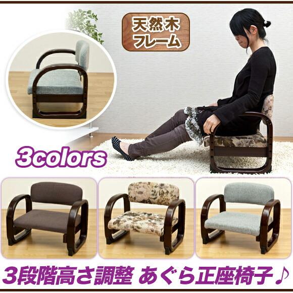 3段階高さ調整 あぐら正座椅子 天然木フレーム イメージ写真