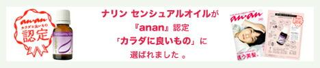 ナリンのセンシュアルオイルがアンアンに認定されました。