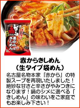 赤からきしめん(生タイプ袋めん)1箱(12食入)