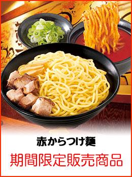 赤からつけ麺