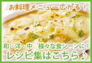 レシピ集はこちら!!
