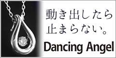 ダンシングエンジェル☆