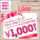 1万 yen or more bags only! Coupons purchased in ¥ 1,000 OFF Coupon! Popular bag brands such as COACH, kate spade deals! ★ July 23, 10: 00-July 25, 9:59 place ★ discount discount
