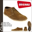 78145 point double kulaki originals Clarks ORIGINALS zinc Oxford shoes [Chesnutt] JINK suede men suede cloth [regular] 02P31Aug14