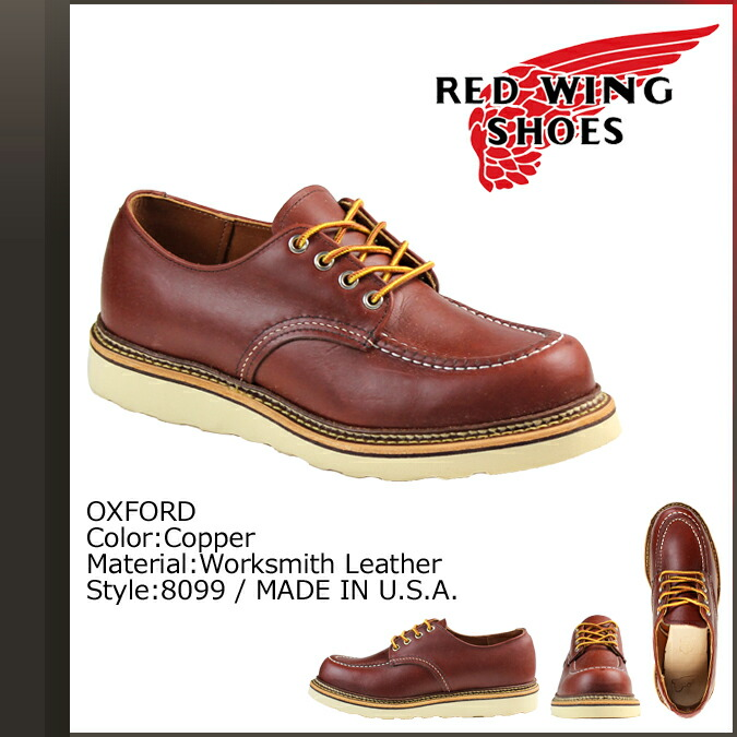 Red Wing Boots Online Store - Boot 2017