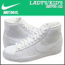Nike NIKE women's kids ' BLAZER MID GS sneakers Blazer mid girls leather Blazer white 318705-112 [4 / 17 new in stock] [regular]