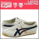Onitsuka Tiger ASICs Onitsuka Tiger asics women's LIMBER 66 PRESTIGE sneakers limber 66 prestige suede / leather 2014 new OT6000-9952 off white suede [9 / 18 new in stock] [regular] ★ ★