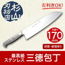 Santoku knife ☆ the finest stainless steel ( even left-handers OK ) fs3gm02P28oct13
