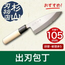 You cut blade 105 ( knife Deba blade length 105 mm fs3gm02P28oct13