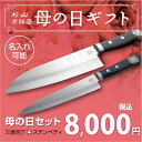 Sugiyama cutlery store recommended stain petty Sugiyama cutlery store with santoku Knife Stainless steel interrupt mother day set 7,777 Yen lucky price P27Mar15