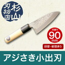 Oh, spare the; small kitchen knife with a pointed tip .90 (spare a horse mackerel business small kitchen knife, kitchen knife with a pointed tip kitchen knife length of a blade 90mm fs3gm 02P28oct13 02P10Nov13)