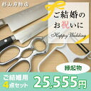 HP dissertation is a santoku knife, stainless steel kitchen shears separate Sugiyama knife shop your wedding set!  HP dissertation santoku knife ステンペティ much skin stainless steel kitchen shears separated Sugiyama knife shop your wedding celebration set 02