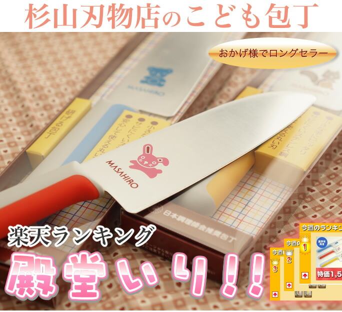 Thank you, it is a longtime seller! Child kitchen knife (child service kitchen knife, child kitchen knife) of the regular customer Sugiyama knife shop of the Rakuten ranking