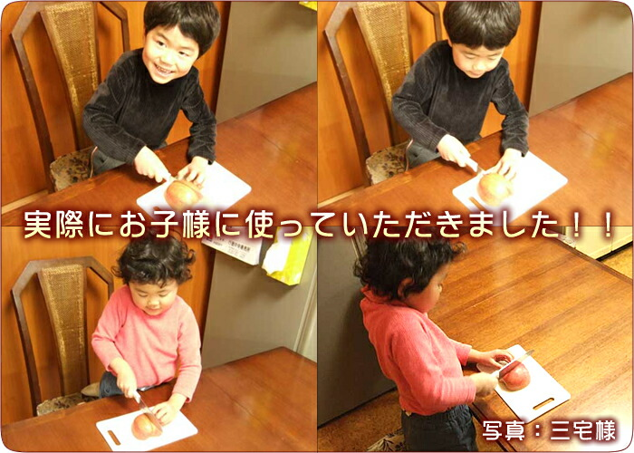 Photograph child kitchen knife of Miyake