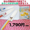 Child kitchen knife ☆ child kitchen knife Masahiro cutting board set (belonging to lowering)